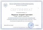 Certificate conf