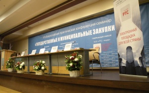 Сonference State and Municipal Procurement 2013
