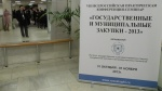 Сonference State and Municipal Procurement 2013_02