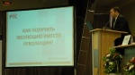 Сonference State and Municipal Procurement 2013_12