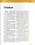 TRinfo_3_05