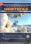 Neftegazsnab-2015 mags_12