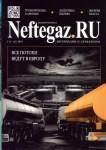 Neftegazsnab-2015 mags_13