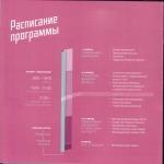 Skolkovo_01_12