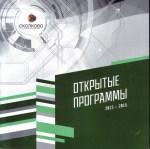 Skolkovo_01_28