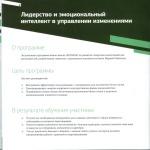 Skolkovo_01_32