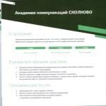 Skolkovo_01_34