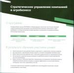 Skolkovo_01_48