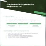 Skolkovo_01_56