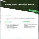 Skolkovo_01_60