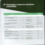 Skolkovo_01_62